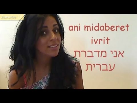 Hebrew Lesson 10-  Do you speak Hebrew?
