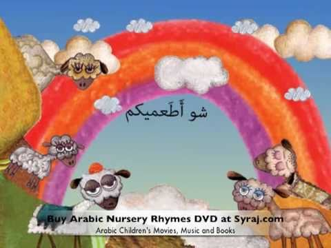 "Watch Arabic Nursery Rhymes ""My Sheep"" 32 Colloquial Kids's Songs Animated Music on DVD"
