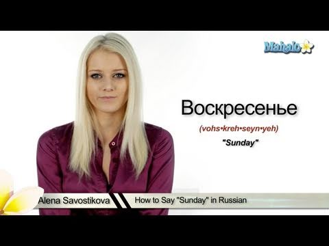"How to Say ""Sunday"" in Russian"