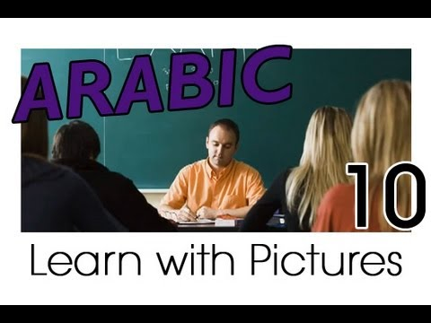 Learn Arabic - Arabic School Vocabulary