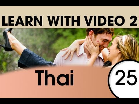 Learn Thai with Video - 5 Must-Know Thai Words 2