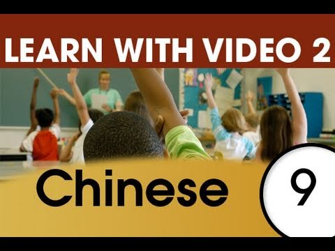 Learn Chinese with Video - Chinese Expressions and Words for the Classroom 2