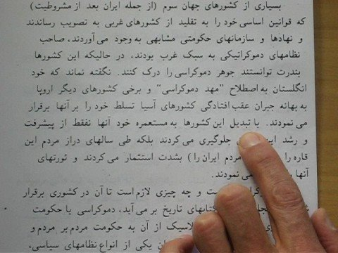 Democracy 3/4: Persian (Farsi) Readings