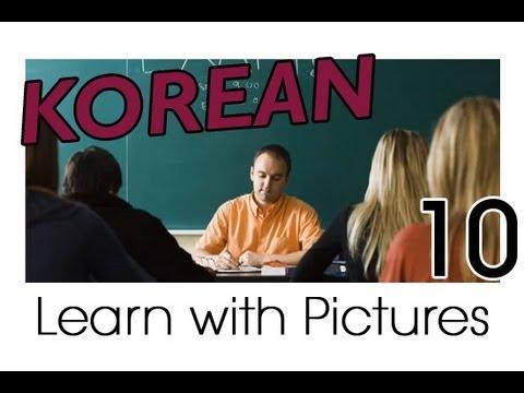 Learn Korean - School Vocabulary