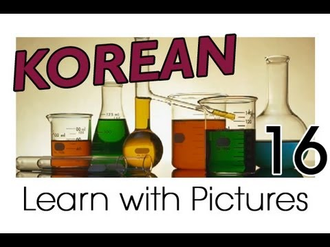 Learn Korean - School Subjects Vocabulary