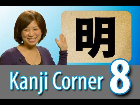 Learn Japanese Kanji - Kanji That'll Make You Bright~!!