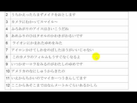 Learn Katakana - Reading 4