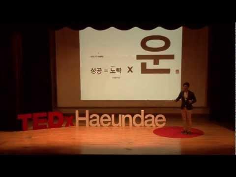 TEDxHaeundae - 안영일 -  더 적은 자원으로, 더 많이 창조한다... - 21/04/2012