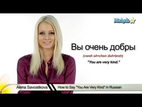 "How to Say ""You Are Very Kind"" in Russian"