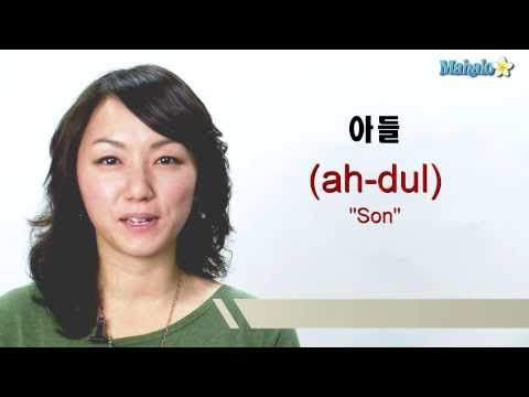 "How to Say ""Son"" in Korean"