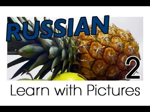 Learn Russian - Russian Fruit Vocabulary