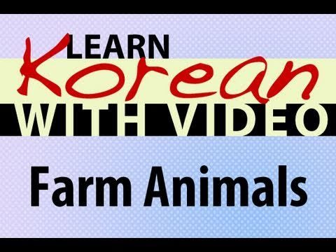 Learn Korean with Video - Farm Animals