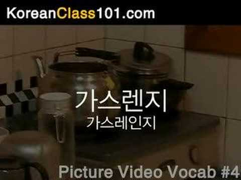 Korean Picture Video Vocabulary #4 - The Kitchen