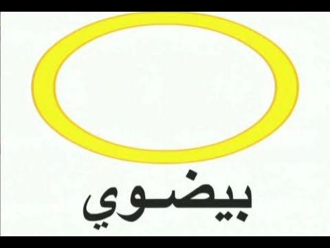 "Teach Your Toddler Arabic ""Shapes"" Songs Kids Educational Baby Einstein Arabic"