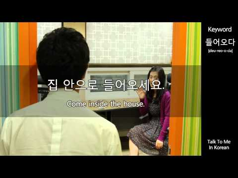 Korean Vocabulary Plus #7 - To come in  (들어오다)