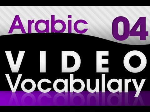 Learn Arabic - Video Vocabulary #4