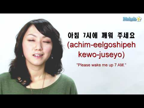 How to Ask for a Wake Up Call in Korean