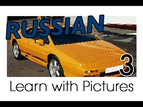 Learn Russian - Russian Vehicle Vocabulary