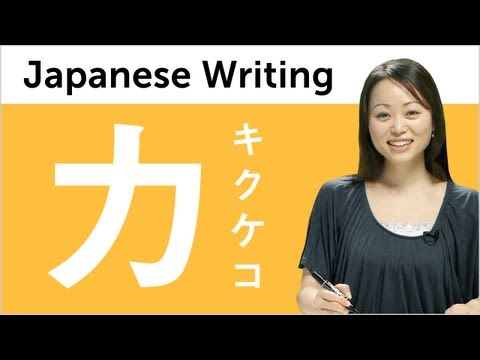 Learn Katakana - Kantan Kana Lesson 15 Learn to Read and Write Japanese