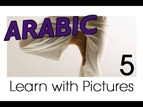 Learn Arabic - Arabic Body Parts Vocabulary
