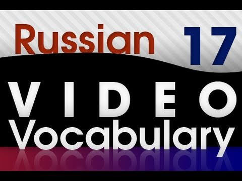 Learn Russian - Video Vocabulary #17