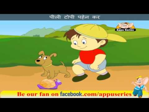 Bittu Khelne (Little Boys) - Hindi Nursery Rhyme with Lyrics