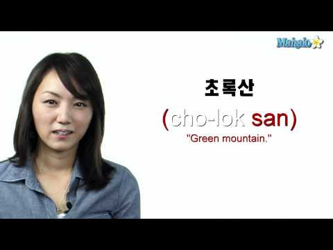 "How to Say ""Green"" in Korean"