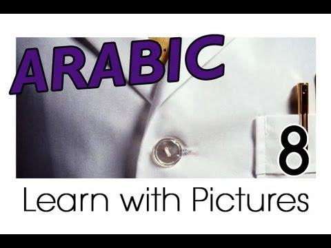 Learn Arabic - Arabic Clothing Vocabulary