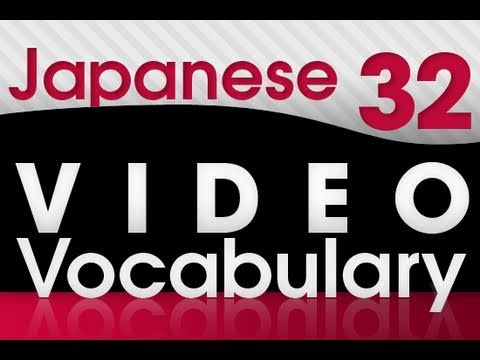 Learn Japanese - Video Vocabulary 32