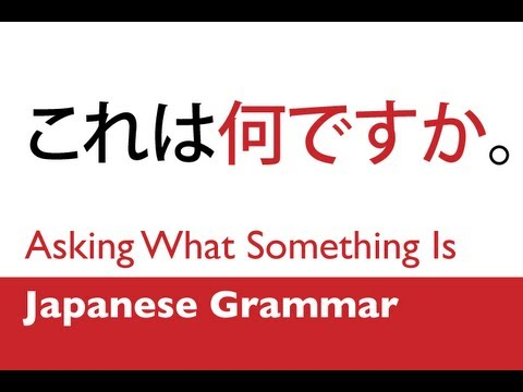 Learn Japanese Grammar - Asking What Something is in Japanese