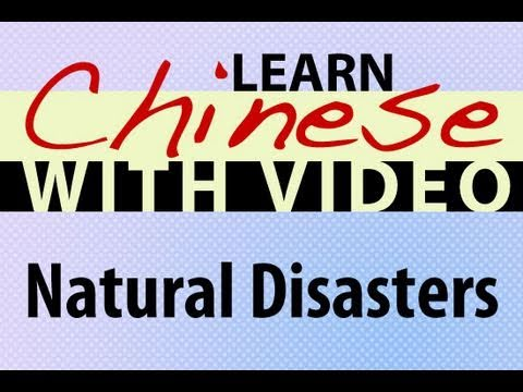 Learn Chinese with Video - Natural Disasters