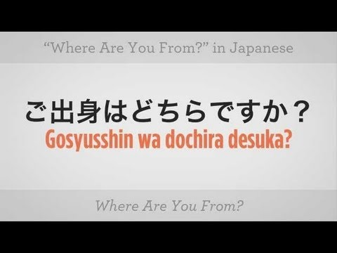 "Learn Japanese Questions: How to Ask ""Where Are You From?"" in Japanese"