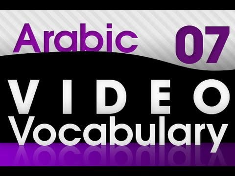 Learn Arabic - Video Vocabulary #7