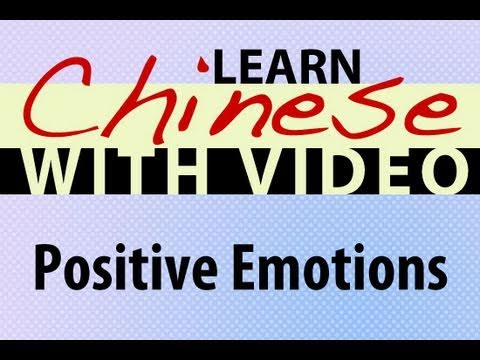 Learn Chinese with Video - Positive Emotions