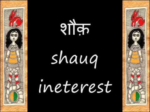 HINDI GRAMMAR 6 Part 3/3 (I like - Mujhe shauq hai)