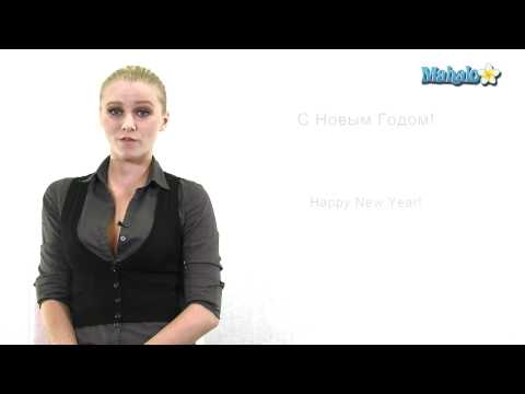 "How to Say ""Happy New Year"" in Russian"