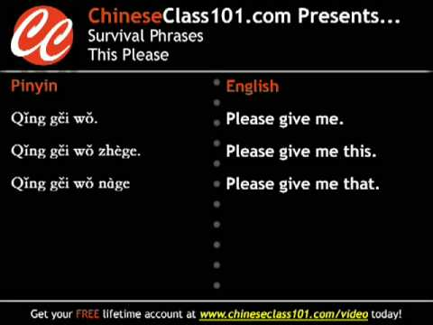 Learn Chinese - Survival phrases #3, how to ask for things.