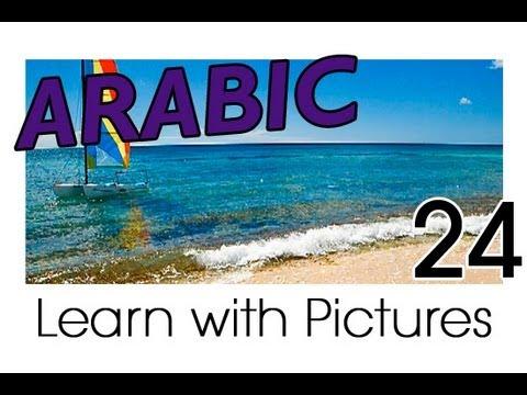 Learn Arabic - Arabic Summer Vocabulary