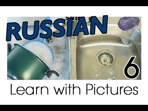 Learn Russian - Russian Kitchen Vocabulary