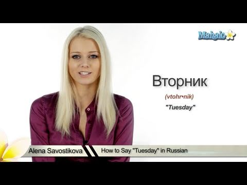 "How to Say ""Tuesday"" in Russian"