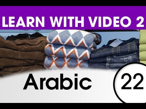 Learn Arabic with Video - Get Dressed -- and Undressed -- with Arabic