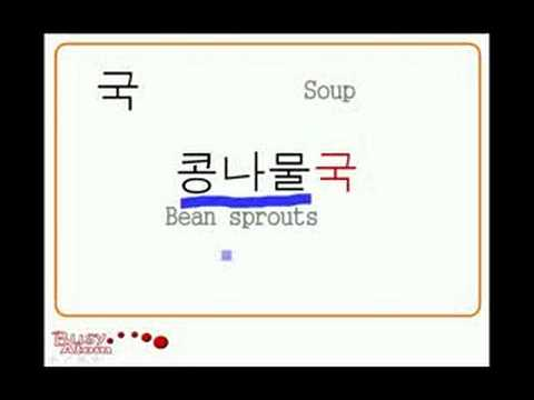 Korean Vocab #1 Food and Eating
