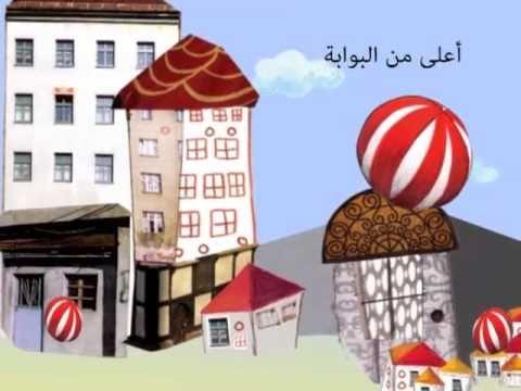 Arabic Nursery Rhymes Children's DVD: Jumping Ball: Al Salwa