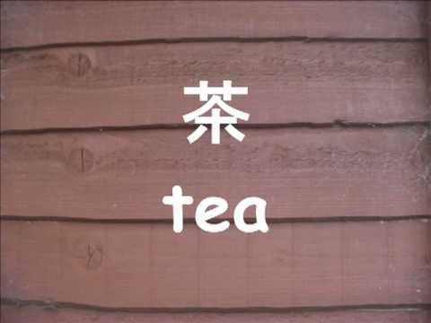 JAPANESE KANJI GRADE 2 Part 3/4
