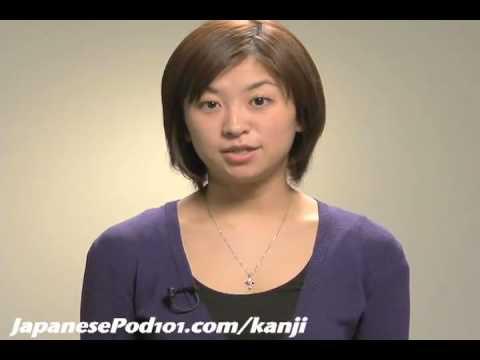 Learn Kanji - How to Learn Japanese Kanji Fast