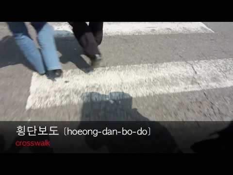 "How to say ""crosswalk""  in Korean"