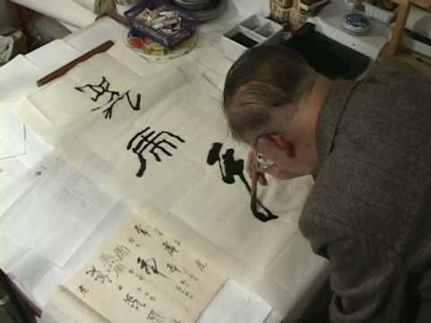 Appreciating Chinese Calligraphy