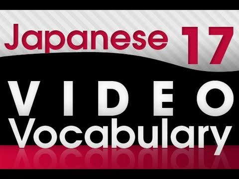 Learn Japanese - Video Vocabulary 17