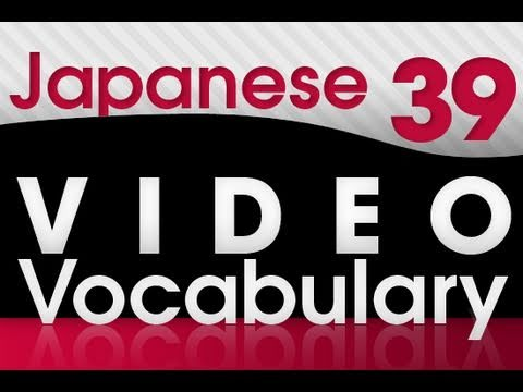Learn Japanese - Video Vocabulary 39
