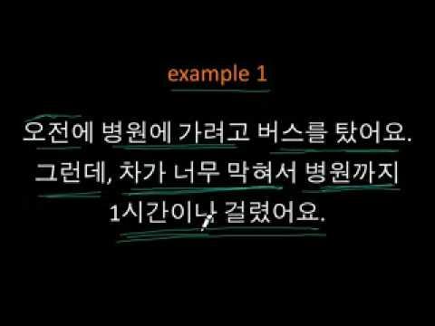 Intermediate Korean Practice 2